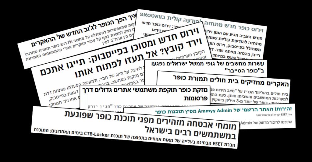 כותרות מהעיתונות-וירוס כופר